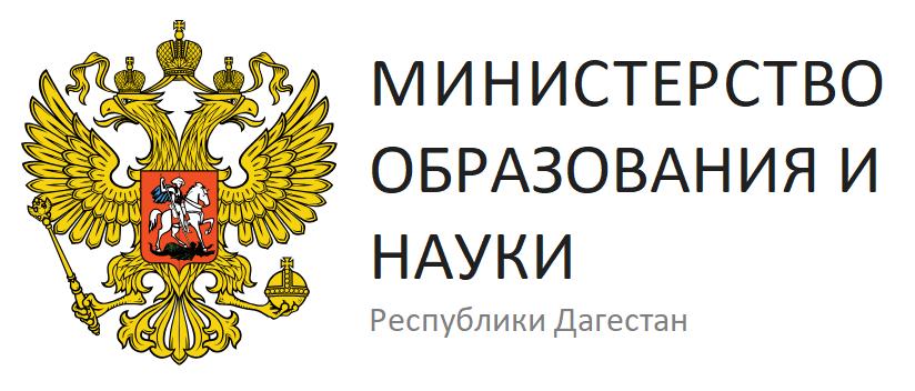Министерство Образования и науки РД